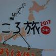 北海道・こころ旅