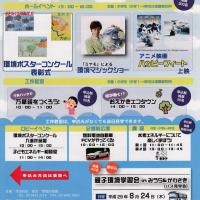 申し込みは6月27日まで!→ 7月15日(土)「子ども環境イベント」のお知らせ。