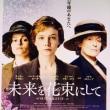 小倉喜久子「ベートーヴェン,シューマン,ショパンが愛したピアノたち」公演のチケッ トを取る  / 映画 「未来を花束にして」「わたしはダニエル・ブレイク」を観る~ギンレイホール