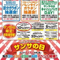 """""""サン""""がつく日は""""サンサの日"""" 2/23(木)はメガネ一式10%OFF!!!"""