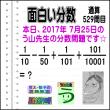 [う山雄一先生の分数][2017年7月25日]算数・数学天才問題【分数529問目】