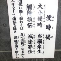 大安寺の トイレ!