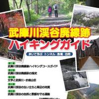 近刊案内――『武庫川渓谷廃線跡ハイキングガイド』を緊急発行します!