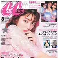 CanCam 2017年8月号 雑誌 予約情報 付録:光るゆめかわビーチボール 発売日:6月23日