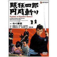 眠狂四郎 円月斬り(1964)[旧作映画]
