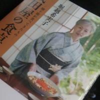 「成田屋の食卓」
