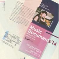 MUSIC DOCUMENTS '14  #18 <終了>