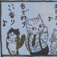 にゃんにゃん情報~