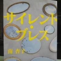 南杏子「サイレント・ブレス」