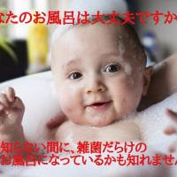 赤ちゃんのお風呂デビューの前に掃除しておきたい場所  |  クリーンラボ