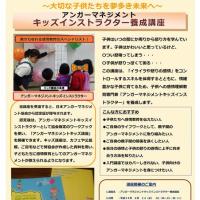 6月「アンガーマネジメントキッズインストラクター養成講座」開催