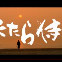 喫茶去  「映画『たたら侍』by EXILE mobile」