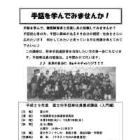 報告!! 手話奉仕員養成講座(入門課程)