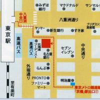 禁煙スーパーホテルロハス東京駅八重洲やえざくらのゆ