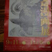 北斎漫画展