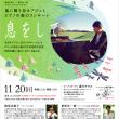 重松壮一郎 + 椎原由紀子 Tokyo Concert 2016 11月20日(日)【お客様主催イベント】