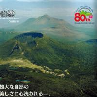霧島の魅力/鹿児島での活動