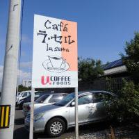 Cafeラ・セルへ行ってみました~(゚∀゚*)ノ
