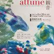 【KYOTO•JAPAN】 2017/06/26(Mon) 《観音》Attune_オトヲミル@Shinpukiji-Temple