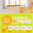 激安!窓リフォーム(スマート内窓)富山県高岡市~スマート内窓の修理、スマート内窓の設置~