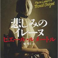 「悲しみのイレーヌ」「傷だらけのカミーユ」 ピエール・ルメートル著 文春文庫