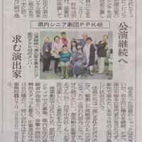 急募・演出家・県内シニア劇団PPK48・公演継続へ・氣天流江澤廣・舞氣流(マイケル)