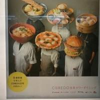 三井記念美術館に行ってきました。