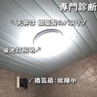福岡 ユニットバスのリフォーム(冷たかったタイル風呂) 福岡市南区高宮