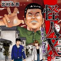 【無料立ち読み】怪人X~狙われし住民~/北村永吾