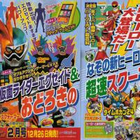 テレビマガジン 1月号 (2017) その3