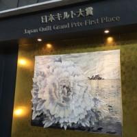 東京国際キルトフェスティバル 始まる