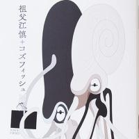 トークイベント「祖父江 + コズフ + 慎 + イッシュ」がジュンク堂 池袋本店で11月11日に開催