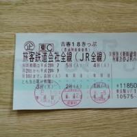 「青春18きっぷ」の旅~浜松復路編~