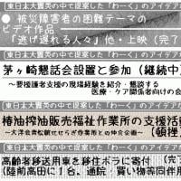 8/16 「わーくNo.066 6&7ページ」(8は省略) 他
