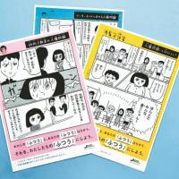 「ふつう」みんな違うじゃん! 愛知県人権ポスター、ネットで好評