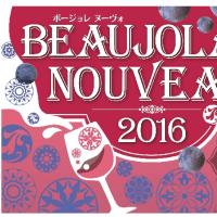 今年のボージョレ・ヌーヴォは、11月17日(木)解禁です。
