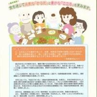 2017年3月25日(土)   徳島市食育推進計画