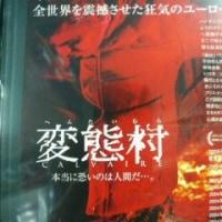 さあ!映画「変態村」の予告編'' calvaire (the ordeal) '' -2006.