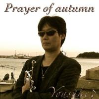 ようすけ♪オリジナル曲「Prayer Of Autumn」が有名配信業者各社から配信されました!