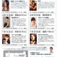 浅草『SHIZUKAⅡ』  今後の予定(2016年5月~7月)