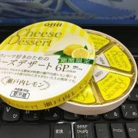 チーズ系スウィーツ!!! LAWSON編