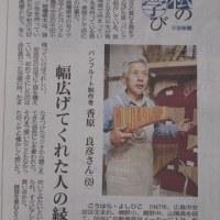 今朝の中国新聞に記事掲載される