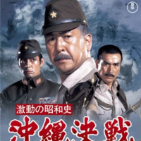 『激動の昭和史 沖縄決戦』(1971)