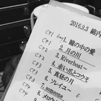 9.3綿内トリオ@中野ACライヴ音源ダウンロード