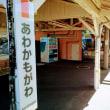 7月13日(木)のつぶやき 外房特急わかしお号 東京出張 安房鴨川 御徒町 猫