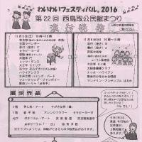 西鳥取公民館まつり(11月5日)