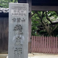 龍巌寺、熊野神社、勢揃坂