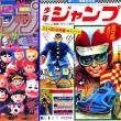 復刻版・週刊少年ジャンプ
