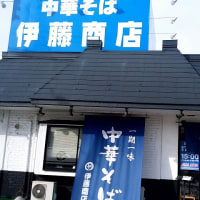 宮城県「伊藤商店」