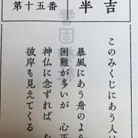 三社詣での 2社め・・・わー おみくじがぁぁ!おちびに引き直してもらおう!おおっ?!